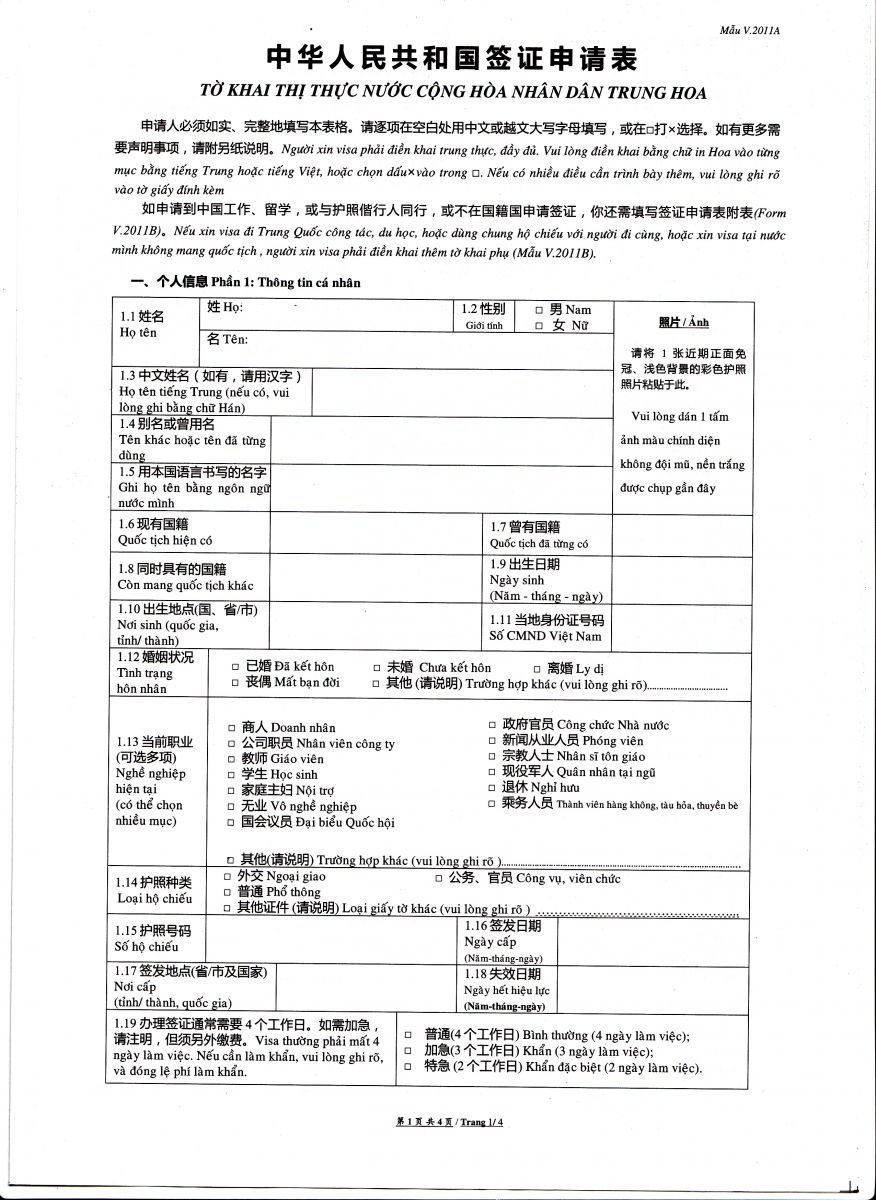 Instruction on downloading Chinese visa application form